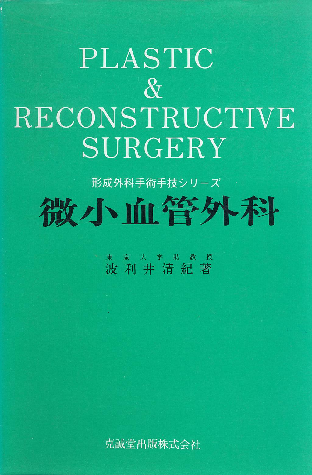 微小血管外科