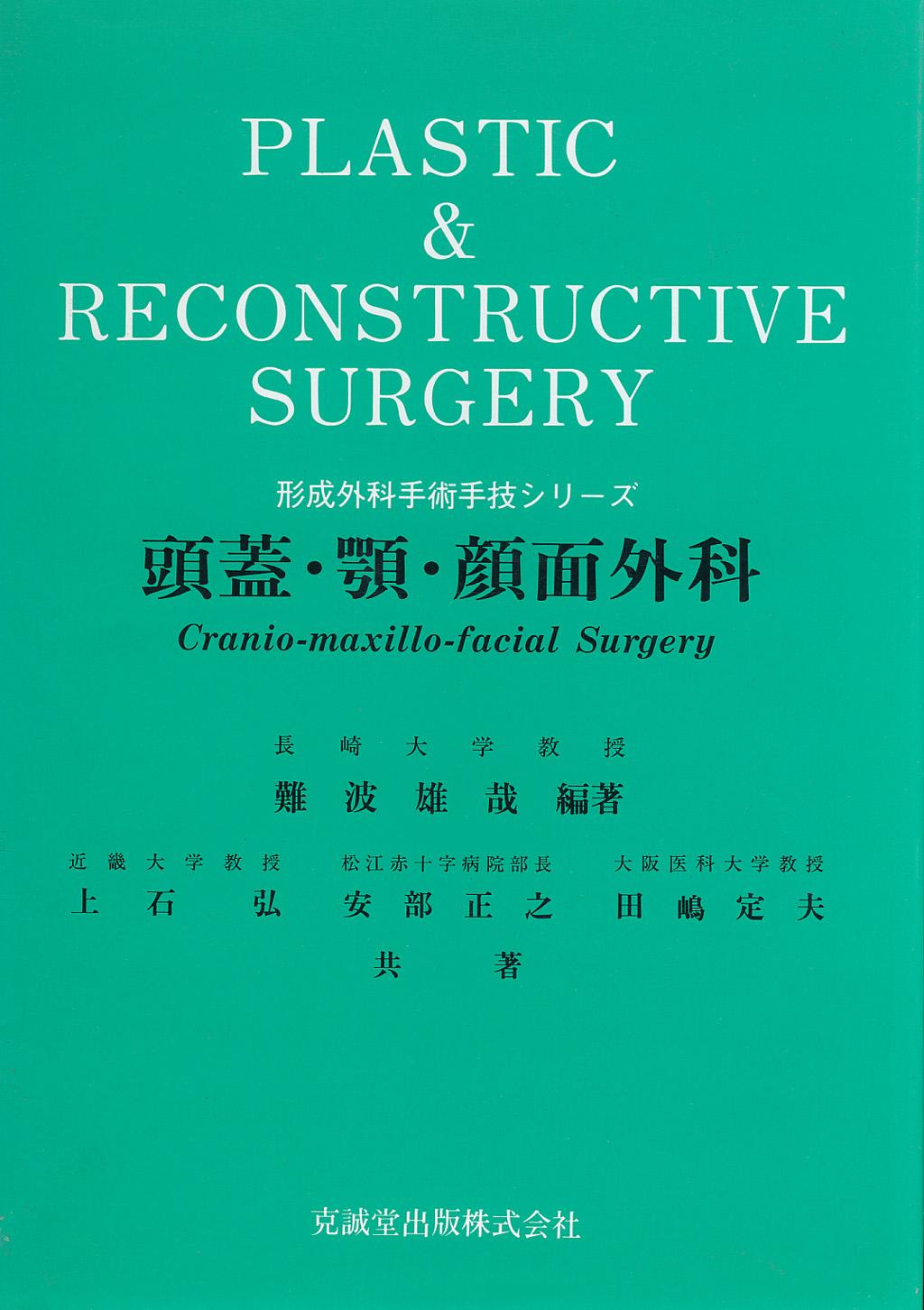 頭蓋・顎・顔面外科