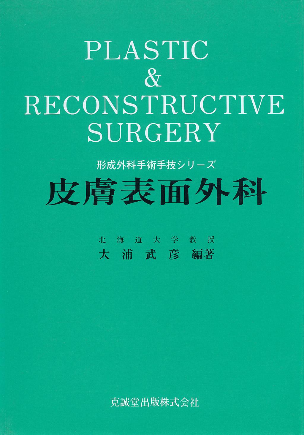 皮膚表面外科