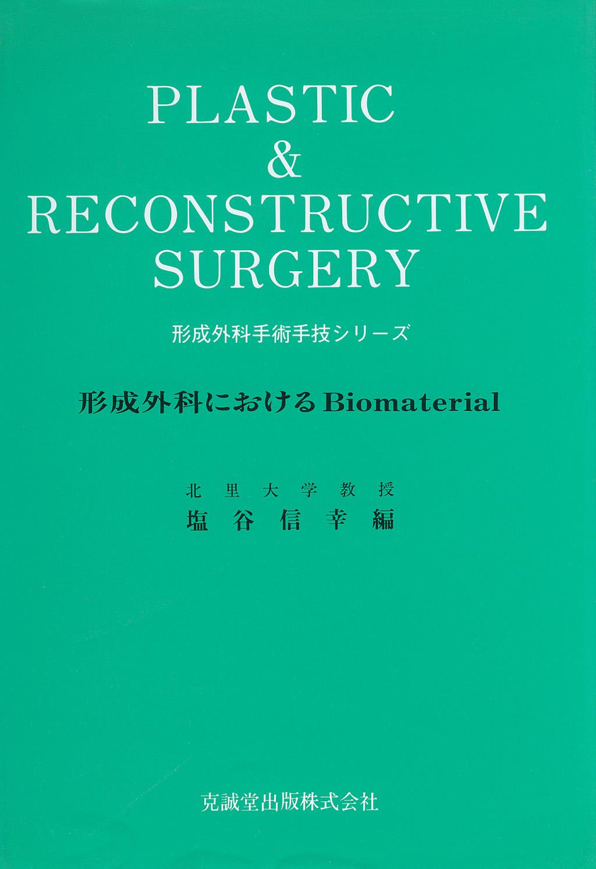 形成外科におけるBiomaterial