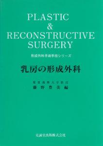 形成外科手術手技シリーズ  乳房の形成外科