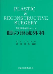 眼の形成外科 形成外科手術手技シリーズ