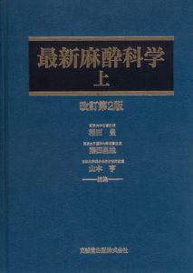 最新麻酔科学(上・下) 改訂第2版