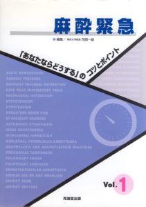 麻酔緊急 Vol.1