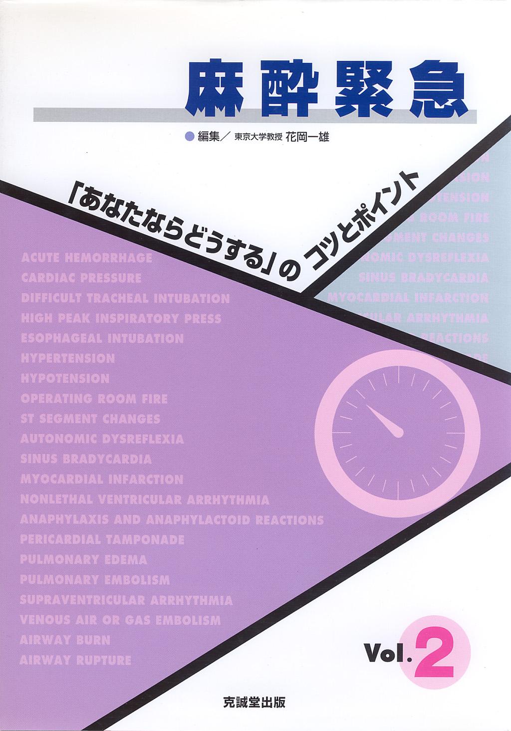 麻酔緊急 Vol.2