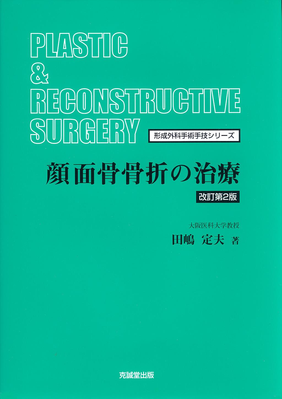 顔面骨骨折の治療 改訂第2版