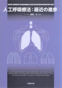 人工呼吸療法:最近の進歩