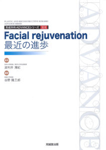 ADVANCE SERIES II-8 Facial Rejuvenation:最近の進歩