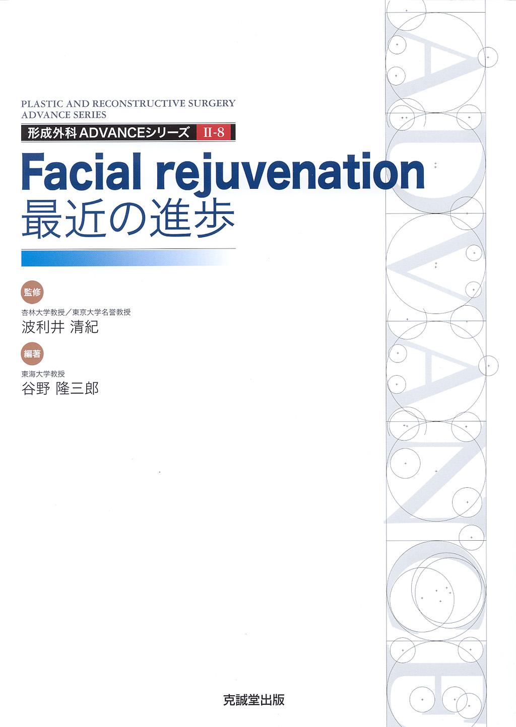 ADVANCE SERIES II-8 Facial Rejuvenation:最近の進歩