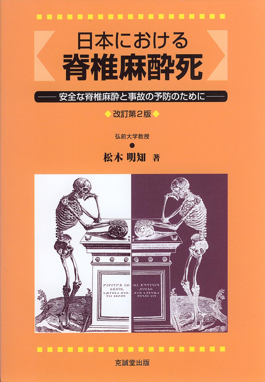 日本における脊椎麻酔死 改訂第2版