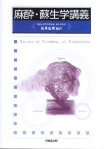 麻酔・蘇生学講義