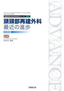 ADVANCE SERIES I-1 頭頸部再建外科:最近の進歩【改訂第2版】