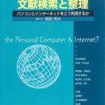 文献検索と整理 改訂第2版