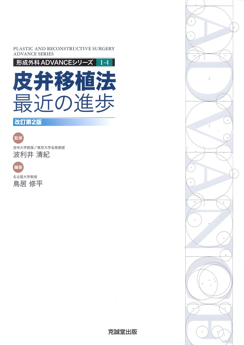 ADVANCE SERIES I-4 皮弁移植法:最近の進歩【改訂第2版】
