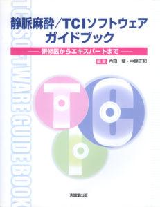 静脈麻酔/TCIソフトウェアガイドブック