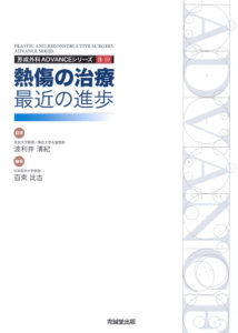 形成外科ADVANCEシリーズII-10 熱傷の治療:最近の進歩