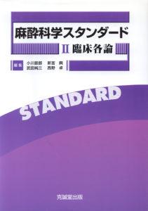 麻酔科学スタンダード Ⅱ臨床各論