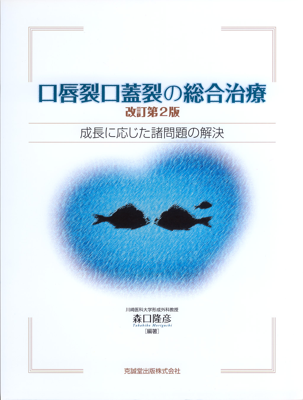 口唇裂口蓋裂の総合治療 改訂第2版