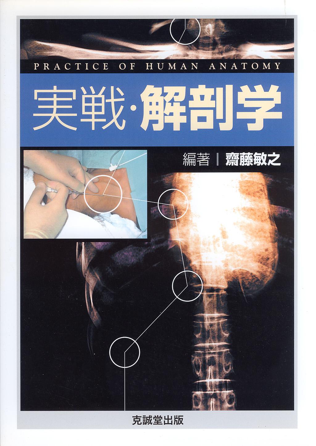 実戦・解剖学