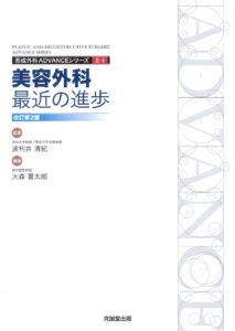 ADVANCE SERIES II-4 美容外科最近の進歩 改訂第2版