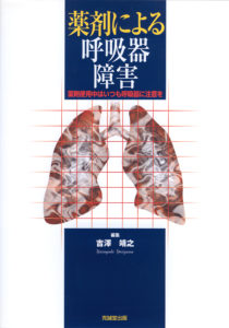 薬剤による呼吸器障害
