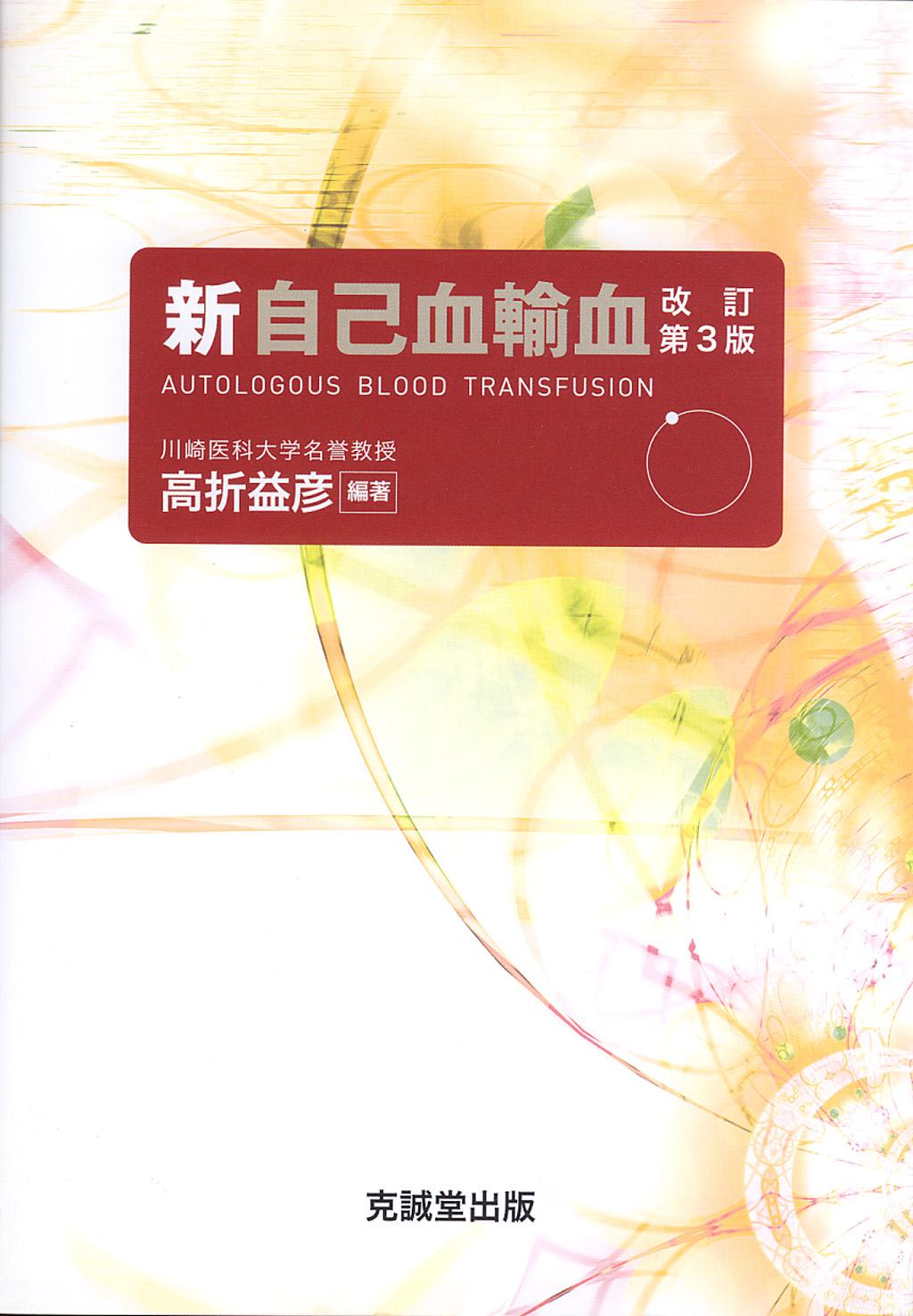 新自己血輸血 改訂第3版