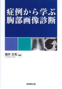 症例から学ぶ胸部画像診断