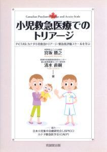 小児救急医療でのトリアージ