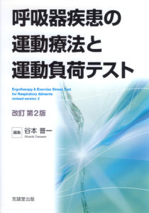 呼吸器疾患の運動療法と運動負荷テスト 改訂第2版