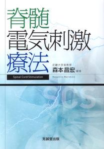 脊髄電気刺激療法