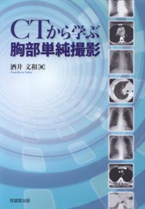 CTから学ぶ胸部単純撮影