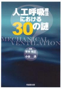 人工呼吸療法における30の謎