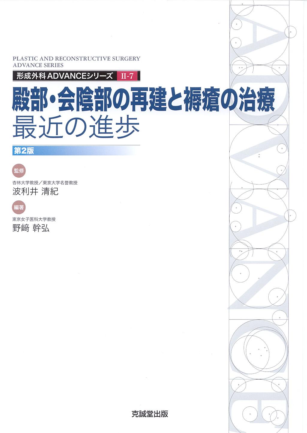 ADVANCE SERIES II-7 殿部・会陰部の再建と褥瘡の治療:最近の進歩 改訂第2版