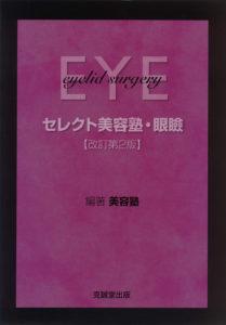 セレクト美容塾・眼瞼 改訂第2版