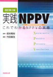実践NPPV これでわかるNPPVの実際 改訂第2版