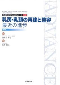 ADVANCE SERIES II-5 乳房・乳頭の再建と整容:最近の進歩 改訂第2版