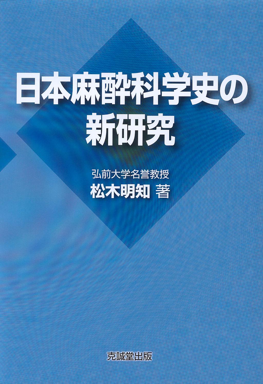 日本麻酔科学史の新研究