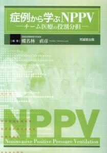 症例から学ぶNPPV