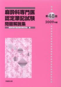 第48回(2009年度)麻酔科専門医認定筆記試験問題解説集