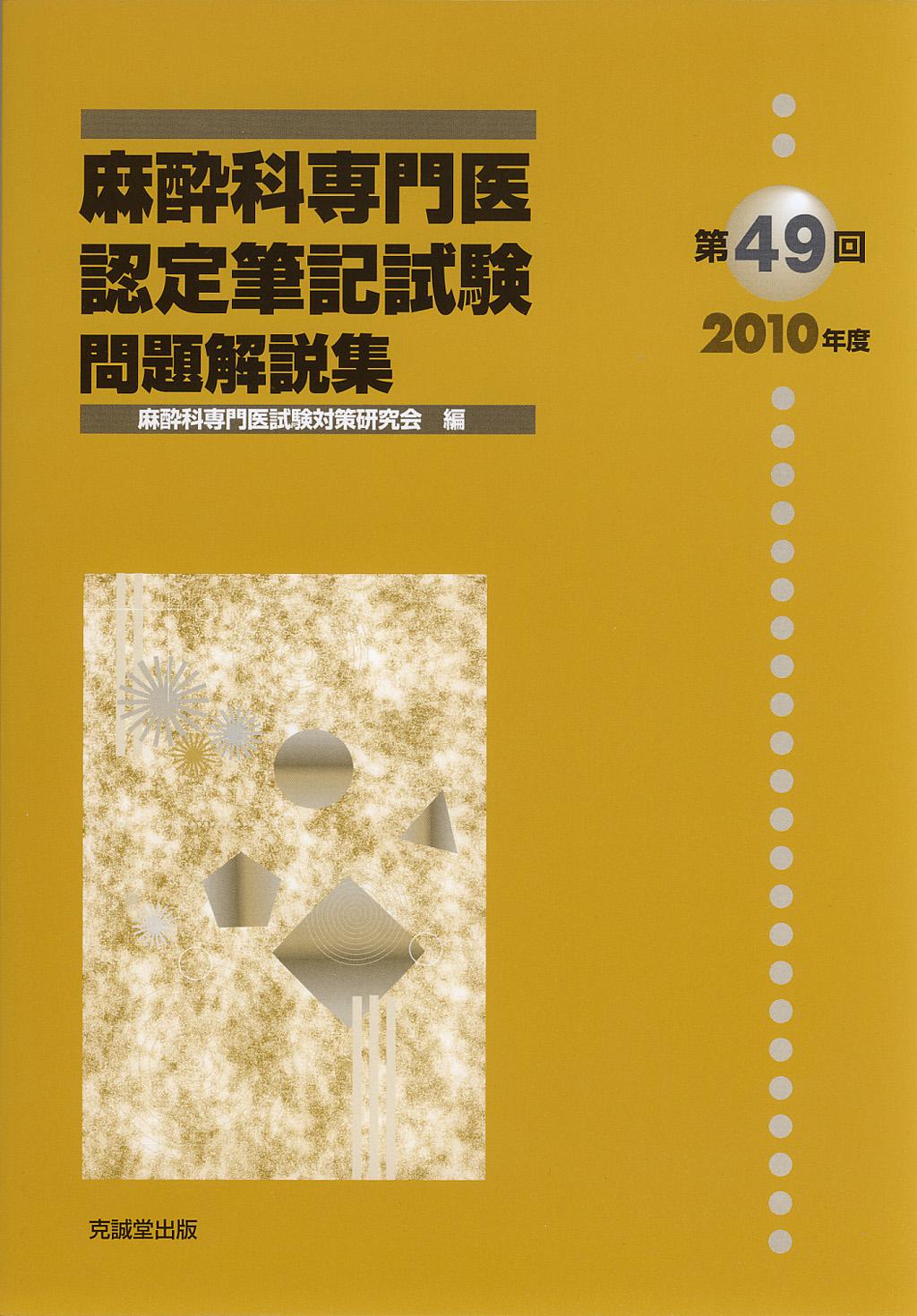 第49回(2010年度)麻酔科専門医認定筆記試験問題解説集