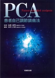 PCA患者自己調節鎮痛法