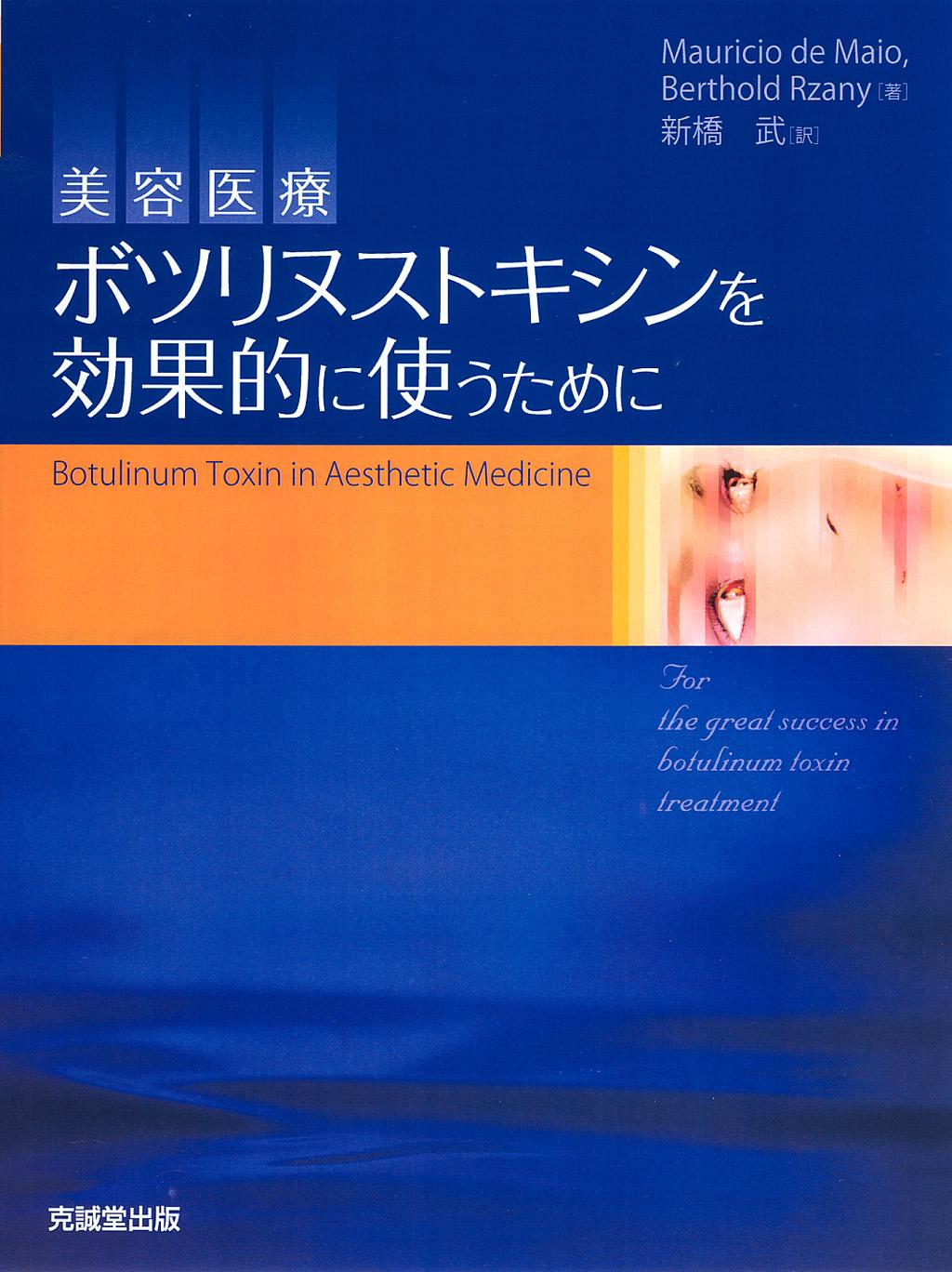 美容医療ボツリヌストキシンを効果的に使うために