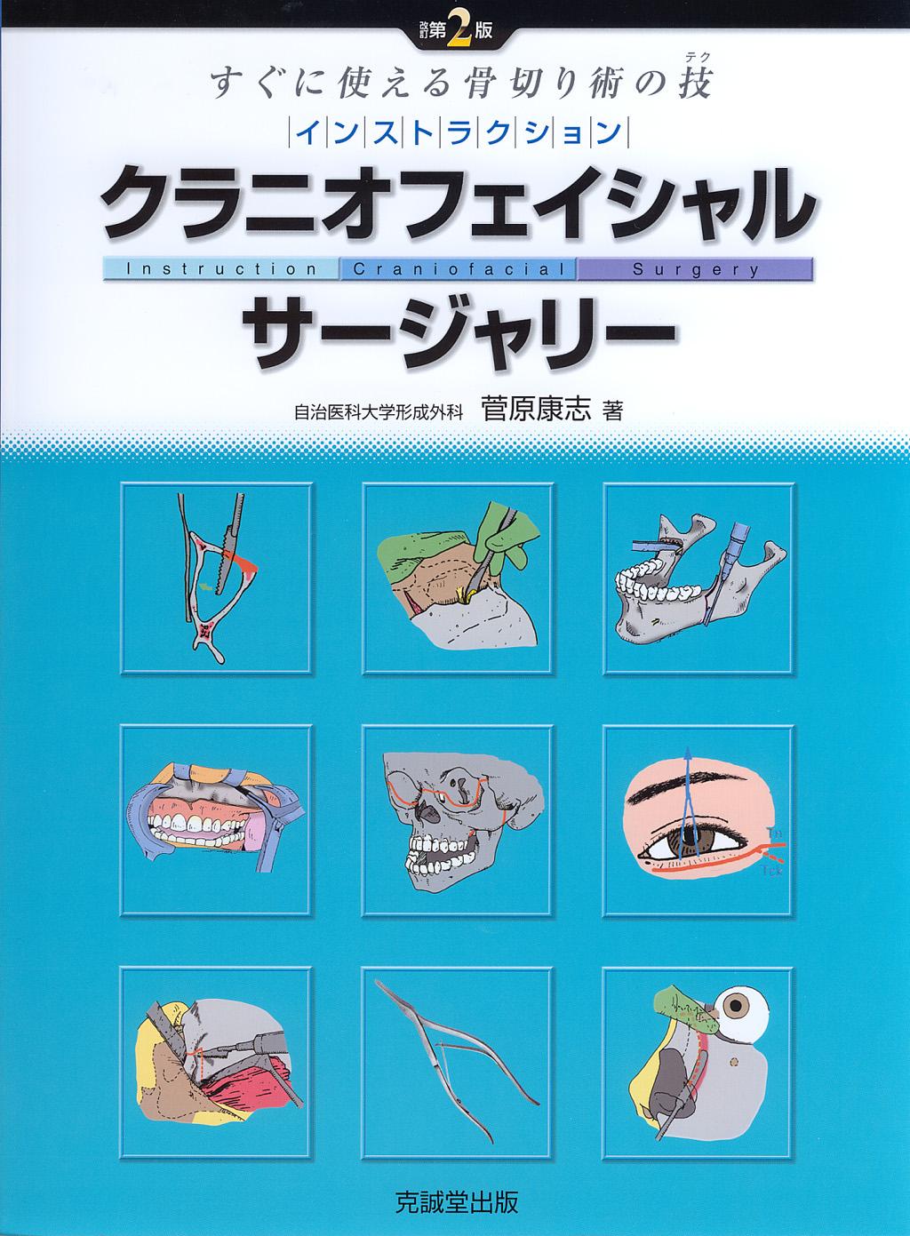 インストラクション・クラニオフェイシャル・サージャリー 改訂第2版
