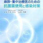 麻酔・集中治療医のための抗菌薬使用と感染対策