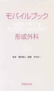 形成外科モバイルブック