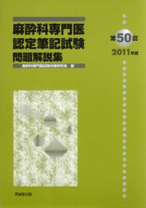 第50回(2011年度)麻酔科専門医認定筆記試験問題解説集