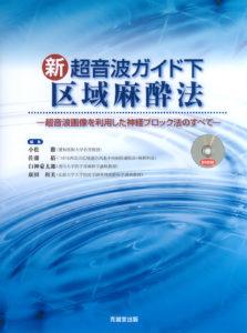新・超音波ガイド下 区域麻酔法 DVD付