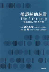循環補助装置:The first step