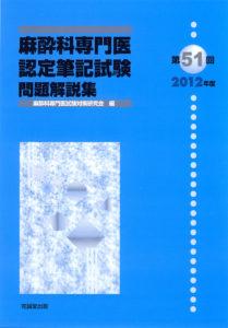 第51回(2012年度)麻酔科専門医認定筆記試験問題解説集