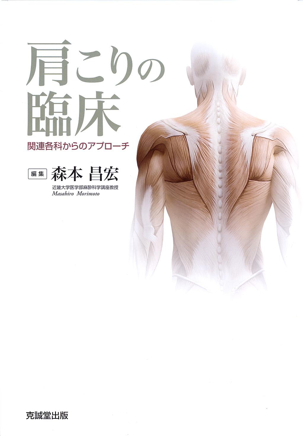 肩こりの臨床